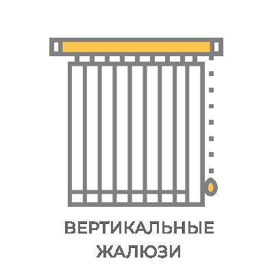 Вертикальные жалюзи в Борисове