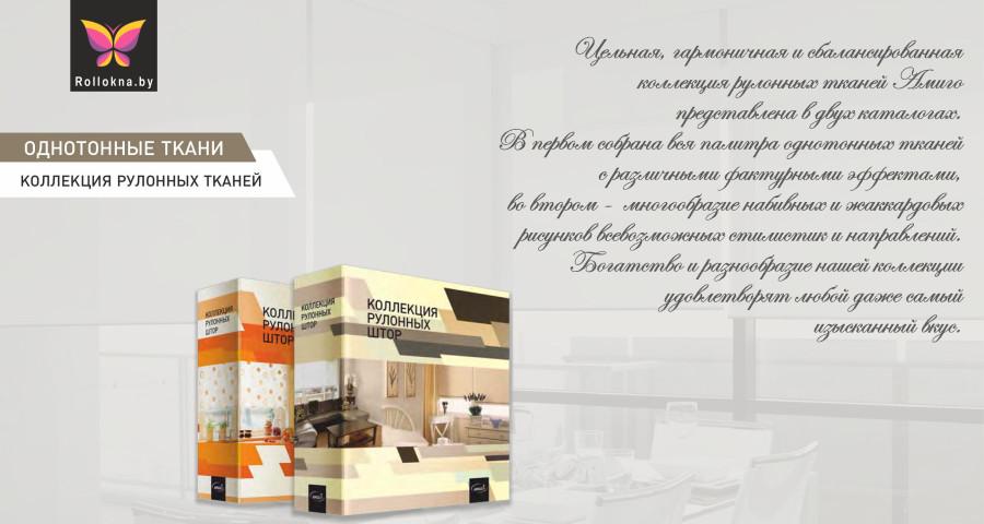 katalog-odnotonnyh-tkaney-page-001