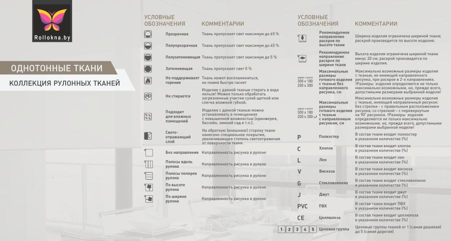 katalog-odnotonnyh-tkaney-page-002