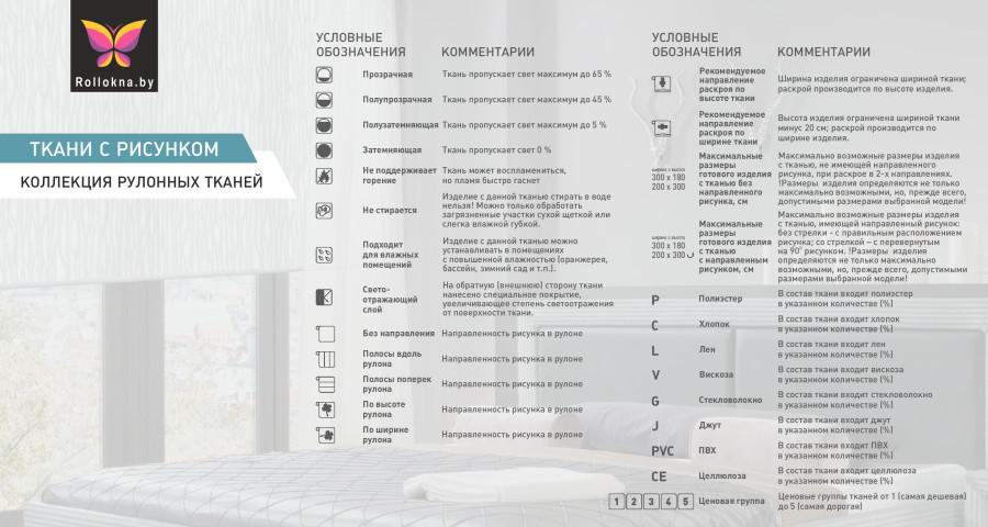 katalog-tkaney-s-risunkom-002